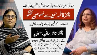 ڈاکٹر حنا خراسانی رضوی کے ساتھ بہترین شاعرہ، ڈاکٹر فاطمہ حسن کی خصوصی گفتگو