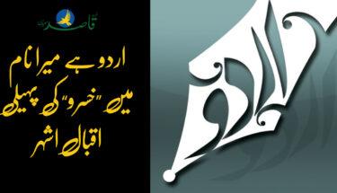 اردو ہے میرا نام، اقبال اشہر