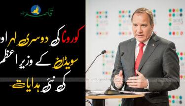 سویڈن کے وزیرِ اعظم کی نئی ہدایات