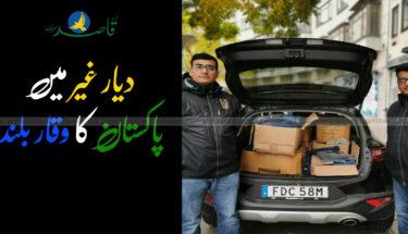 دیار غیر میں پاکستان کا وقار بلند
