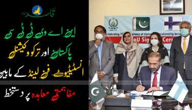 این اے وی ٹی ٹی سی پاکستان اور ترکو وکیشنل انسٹیٹیوٹ  فن لینڈ کے مابین  مفاہمتی  معاہدہ پر دستخط