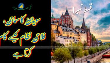 سویڈن ایک فلاحی مملکت