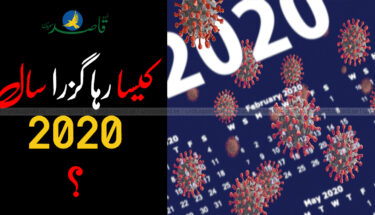 گزرا سال 2020