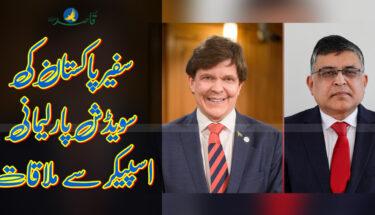 سفیر پاکستان کی سویڈش پارلیمانی اسپیکر سے ملاقات