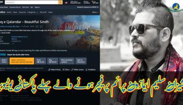 ایمازون پرائم پر فیچر ہونے والا پہلا پاکستانی یوٹیوبر :شیزان سلیم