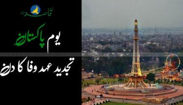 23 مارچ یوم پاکستان  تجدید عہد وفا کا دن