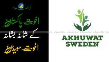 اخوت پاکستان کے شانہ بشانہ اخوت سویڈن