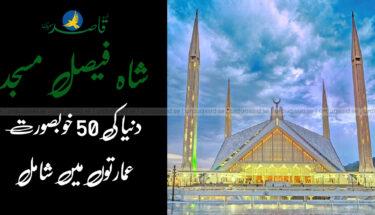 """"""" شاہ فیصل مسجد دنیا کی 50 خوبصورت عمارتوں میں شامل"""""""