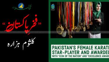 """"""" فخرِ پاکستان """""""